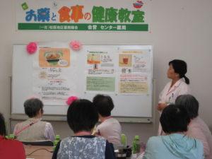 健康教室01