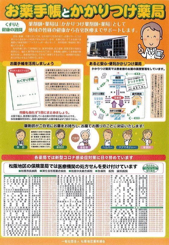 松阪地区薬剤師会主催「薬と健康の週間」行事のご案内