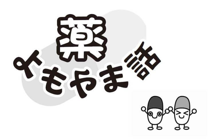 薬よもやま話 2021年10月号 【 待望の認知症治療薬 】